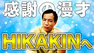 【ナイツ塙】HIKAKINさんへ感謝の漫才を送ります!