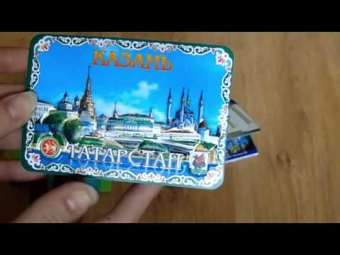 Мои подарки/Сувениры из Казани