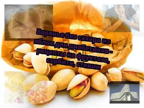 Сахарный диабет как приготовить сладкое