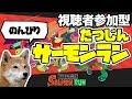 【スプラトゥーン2】たつじんサーモンラン【朝活】