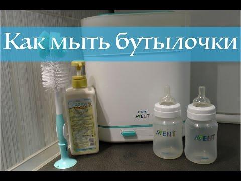 Как мыть бутылочки для новорожденных