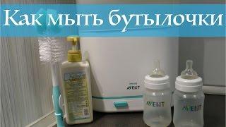 Как мыть и стерилизовать детские бутылочки