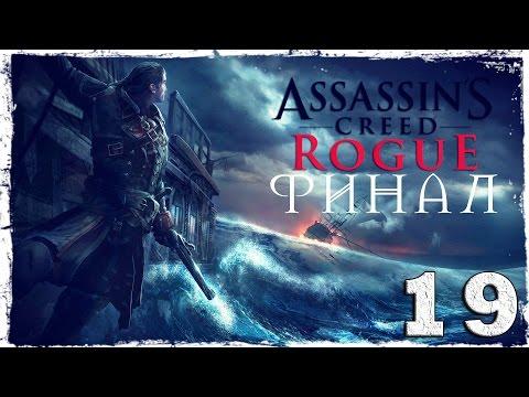 Смотреть прохождение игры Assassin's Creed Rogue. #19: Во славу божию. [ФИНАЛ]