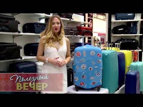 Как выбрать чемодан. Какой чемодан лучше купить.