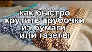 Как быстро крутить трубочки из бумаги?  (на шуруповерт)