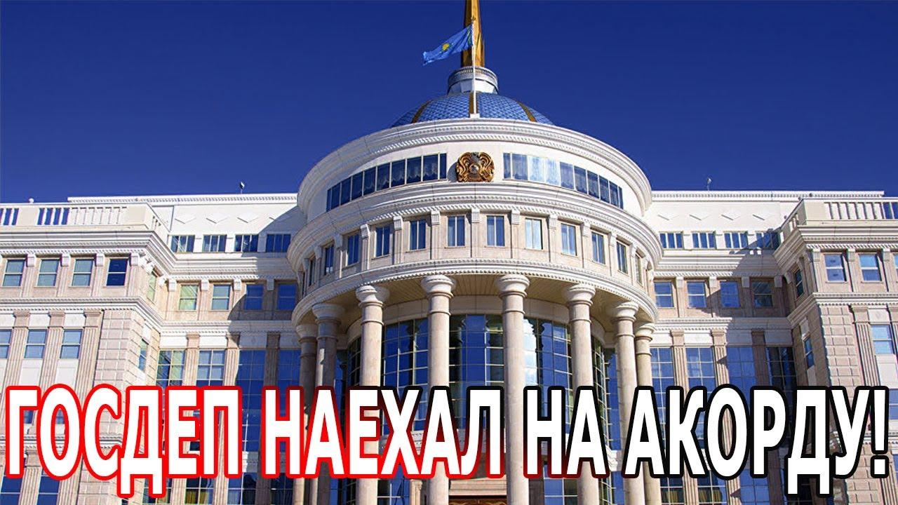 СРОЧНО 24.10.20! ГОСДЕП США УНИЧТОЖИЛ НАЗАРБАЕВА ВМЕСТИ АКОРДОЙ!