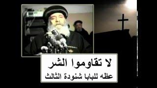 لا تقاوموا الشر† اصعب عظه للبابا شنودة الثالث † Do not resist the evil  †  Pope Shenouda III
