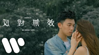 MC 張天賦 - 反對無效 Overruled (Official Music Video)