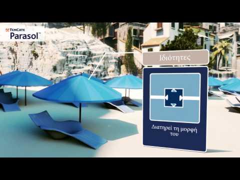 Προϊόντα TenCate - Πέργκολες, τέντες και τεντόπανα