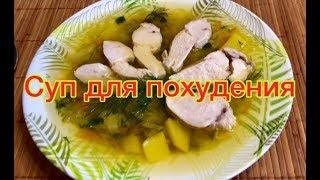 Суп для похудения/Диетический суп/жиросжигающий суп/как похудеть/ПП