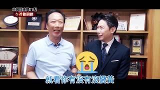 【台灣啟示錄 預告】小郭打天下 5/19(日)