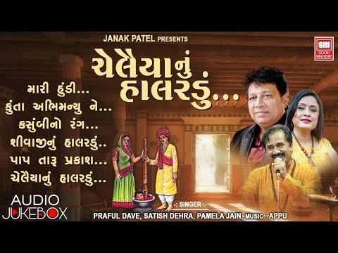 Chelaiya Nu Halardu : Best Gujarati Halarda  Pamela Jain Praful Dave Satish Dehra : Soor Mandir