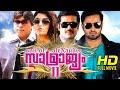 Malayalam Super Hit Action Movie 2017| Malayalam Full Movie| New Malayalam movie Release