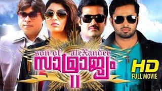 Malayalam Super Hit Action Movie 2017  Malayalam Full Movie  New Malayalam movie Release