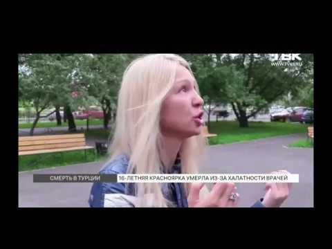 Девушка изКрасноярска умерла вТурции в16лет, Родители расказывают правду.