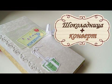 видео: diy Шоколадница / Конверт для денег / Скрапбукинг / Цветущий кактус