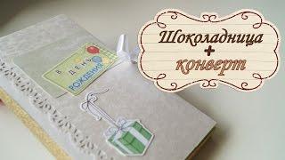 DIY Шоколадница / Конверт для денег / Скрапбукинг / Цветущий кактус