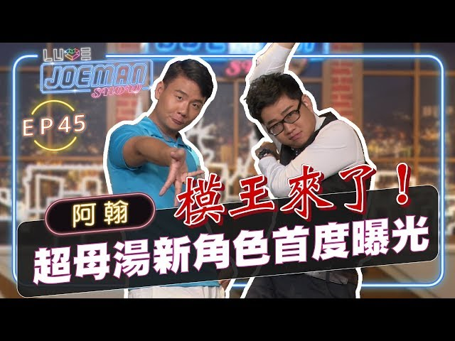 【Joeman Show Ep45】模王阿翰來了!超母湯新角色首次曝光~