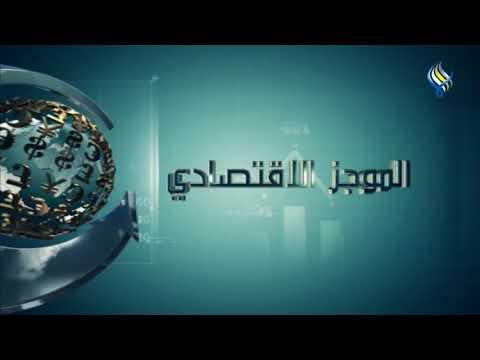 قناة سما الفضائية : الموجز الاقتصادي 16-09-2019