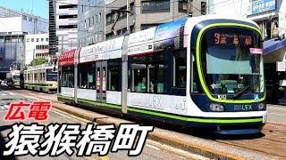 広島電鉄・猿猴橋町電停で見られた車両達/2019年9月