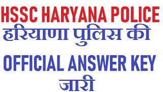 खुशखबरी / HARYANA POLICE OFFICIAL ANSWER KEY जारी / HSSC NEW NOTICE