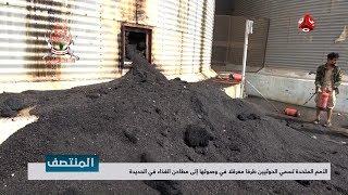 الآمم المتحدة تسمي الحوثيين طرفا معرقلا في وصولها إلى مطاحن الغذاء في الحديدة