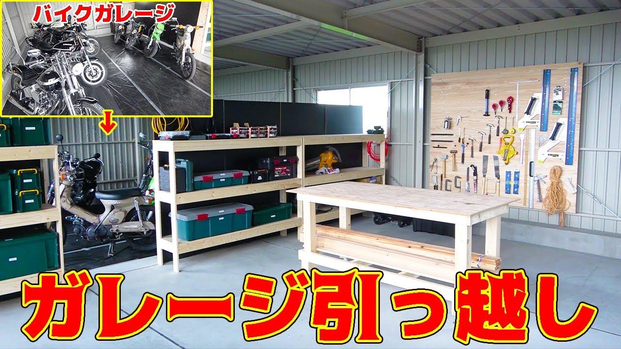 新しいガレージの中を整理整頓する!