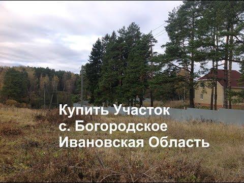 Купить участок 9 соток в с. Богородское Ивановской области. Продается участок рядом с Иваново