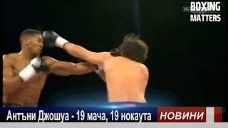 Антъни Джошуа - 19 мача, 19 нокаута