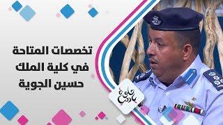 العميد عبدالاله ابو ردن - التخصصات المتاحة في كلية الملك حسين الجوية