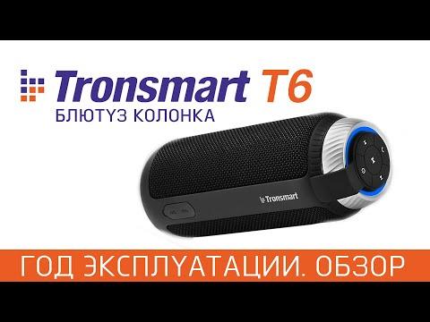 Tronsmart T6 обзор блютуз колонки после года использования.