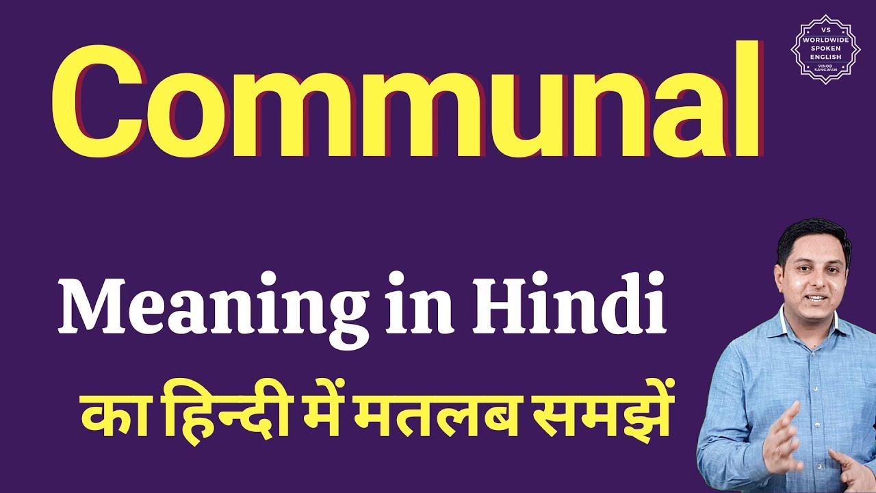 Communal meaning in Hindi   Communal ka kya matlab hota hai   online  English speaking classes