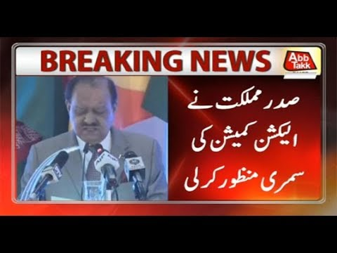 General Election 2018: President Approves ECP Summary