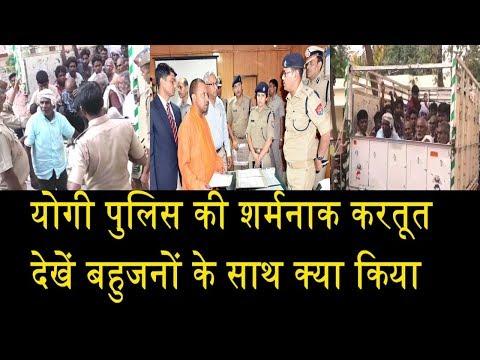योगी पुलिस की शर्मनाक करतूत \  SHAMEFUL ACT OF YOGI GOVT.