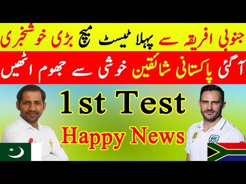 Pak vs South Africa 1st Test 2018-2019 | Happy News for Pakistan Team