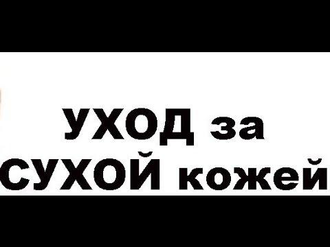 СУХАЯ СЕБОРЕЯ  здоровый образ жизни КАК УБРАТЬ ЖИВОТ 9.11.15 СУХАЯ КОЖА