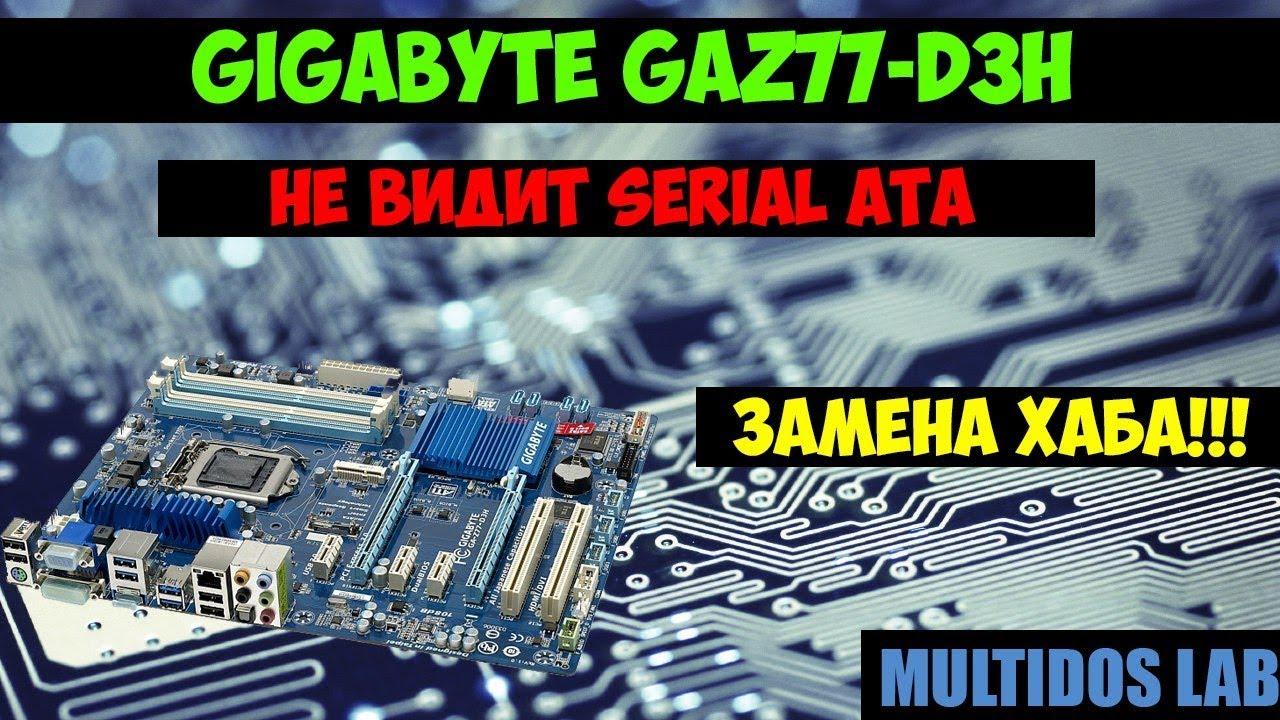 Материнская плата Gigabyte GAZ77 D3H не видит SATA устройства