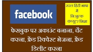 How to Create Facebook Account, Chat on Facebook - in Hindi , Account Banana, Chat Karna