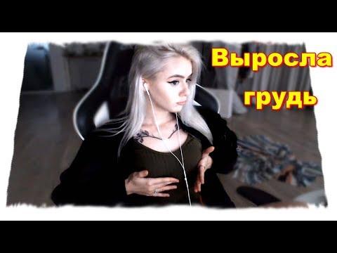 GTFOBAE | Выросла грудь ?!!  | Красивее Михалины - Популярные видеоролики!
