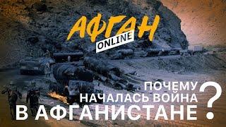 Почему началась война в Афганистане  – Товарищ и предатель – 1-я серия Афган Online