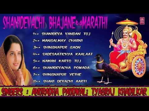 SHANIDEVACHI BHAJANE MARATHI SHANI BHAJANS BY ANURADHA PAUDWAL I AUDIO JUKE BOX