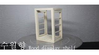 수월향 공방 Wood display shelf (나무 …