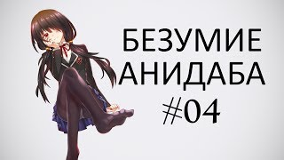 Безумие AniDUB'a #04 Нарезочка 18+ (Ancord)