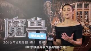 《魔獸爭霸:戰雄崛起》IMAX 3D  演員推薦特輯
