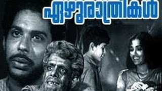 ezhu rathrikal 1968   malayalam classic super hit movie