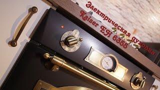 духовой шкаф Kaiser EH 6311 обзор
