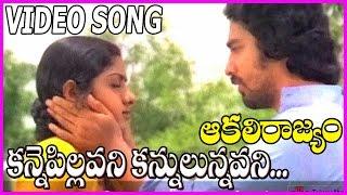 Akali Rajyam Movie Song - Kanne Pillavani Kannulunnavani Video Song - kamal Hassan, Sridevi