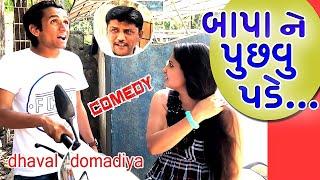 બાપા ને પુછવુ પડે ...  || dhaval domadiya - GujjuTolki.
