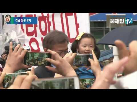 [대선특집 D-17] 문재인 후보 유세 현장- 경남 창원 유세