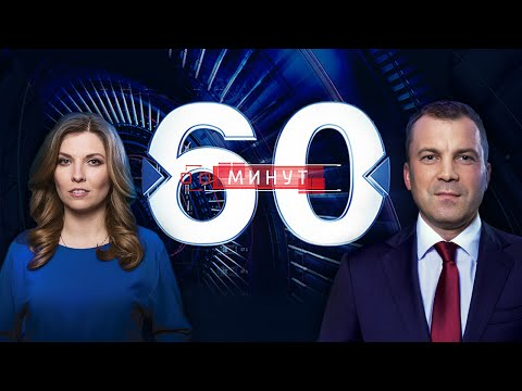 60 минут () все серии смотреть онлайн бесплатно